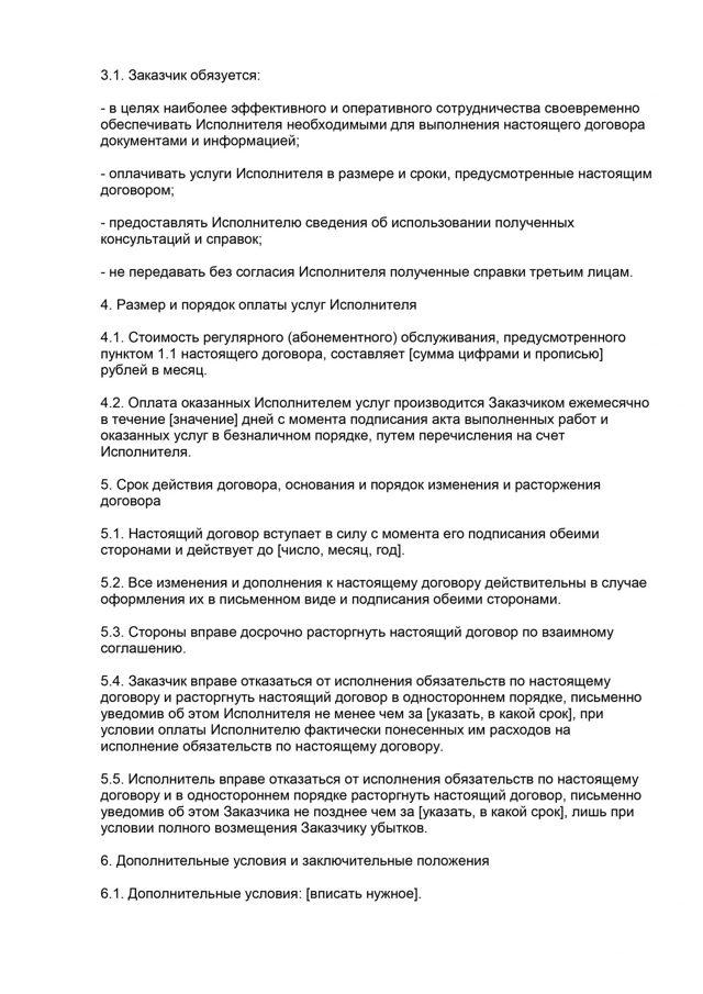 Договор на оказание консультационных услуг: образец составления и правила заключения