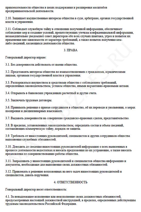 Инструкция по охране труда для бухгалтера: скачать типовой образец должностных обязанностей в соответствии с новым профстандартом, как составить, если нет главбуха