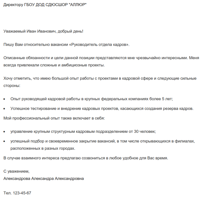 Сопроводительное письмо секретаря - приложение к резюме: нюансы составления, образец (пример)