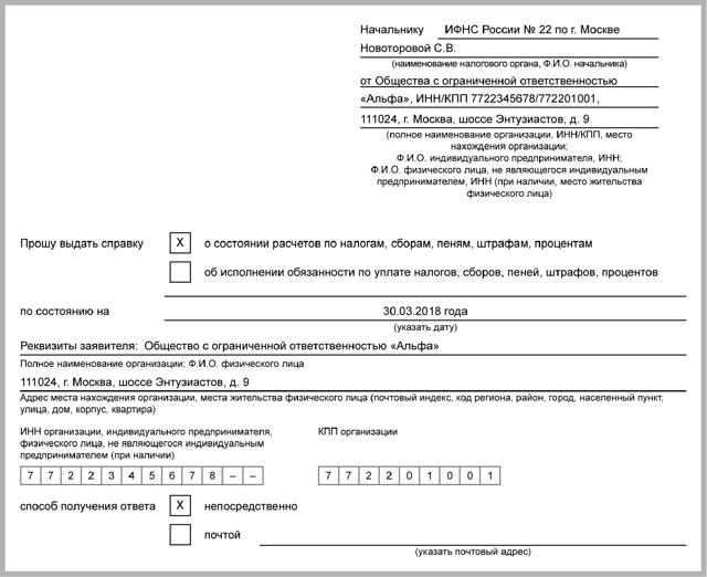 Запрос в ФСС о состоянии расчетов: образец письма, в том числе для акта сверки с контрагентом, его цели, способы отправки и возможный ожидаемый ответ
