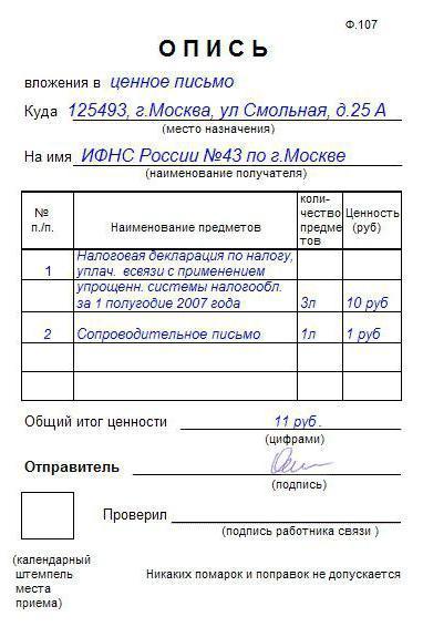 Сопроводительное письмо с описью: для чего нужно указывать перечень предоставляемых документов, кому предназначается подобная бумага и образец ее составления