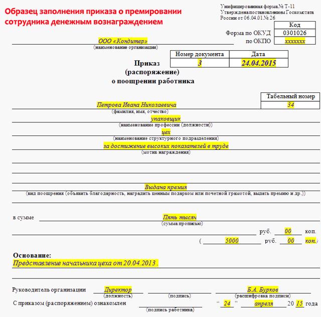 Приказ-распоряжение о поощрении работника Т-11а: образец заполнения, в том числе формы Т-11 для награды сотрудника премией