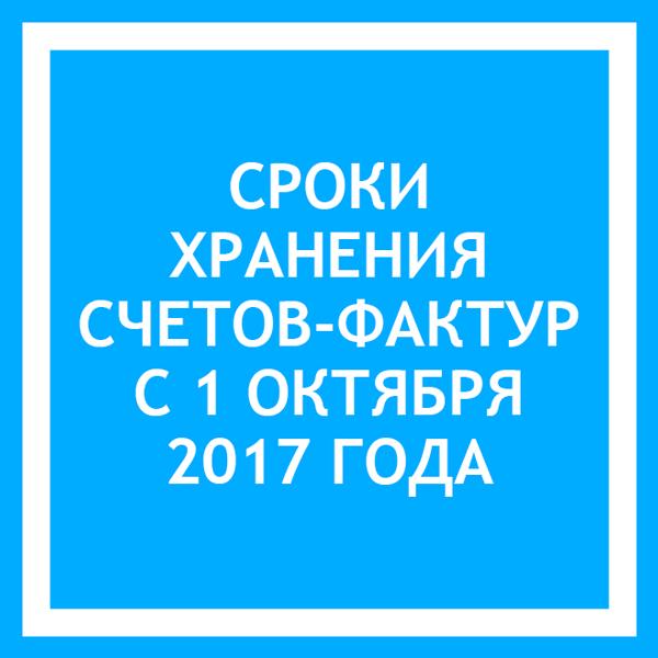 Срок хранения счет-фактур на предприятии: сколько лет по правилам должны лежать в организации заполненные бланки, как обеспечить содержание документа?