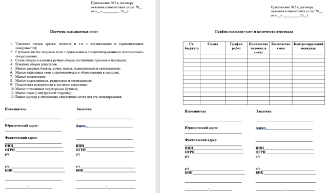 Образец договора на оказание клининговых услуг по уборке помещений с юр. лицами и ИП