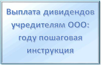 Дивиденды учредителям ООО на УСН: пошаговая инструкция