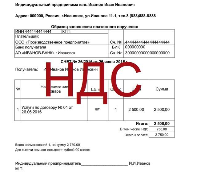 Счет-фактура: образец (пример), как скачать бесплатно бланк для заполнения платежно-расчетного документа и каковы правила ведения и требования к оформлению?