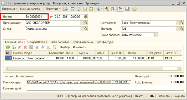 Номер счет-фактуры: что это такое, способы проставления отдельной нумерации авансовых документов, варианты с дробью и префиксом А, а также как изменить неверные данные