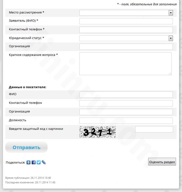 Роскомнадзор и персональные данные: как написать письмо, подать жалобу и заявку на обработку личных сведений и пройти регистрацию в реестре этого органа?