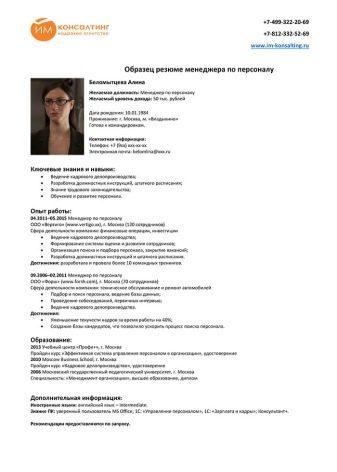 Сопроводительное письмо к резюме менеджера по персоналу: образец для соискателя без опыта работы и пример документа для претендента, имеющего стаж