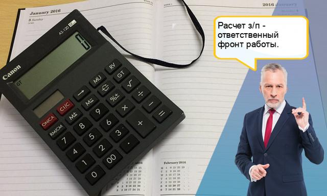 Требования к претенденту на должность: образец должностной инструкции бухгалтера по расчету заработной платы (зарплаты) и кадрам
