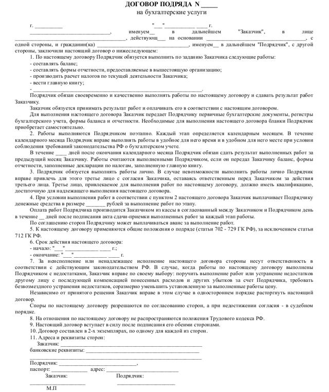 Образец договора на оказание бухгалтерских услуг, как оформить, особенности соглашения, преимущества