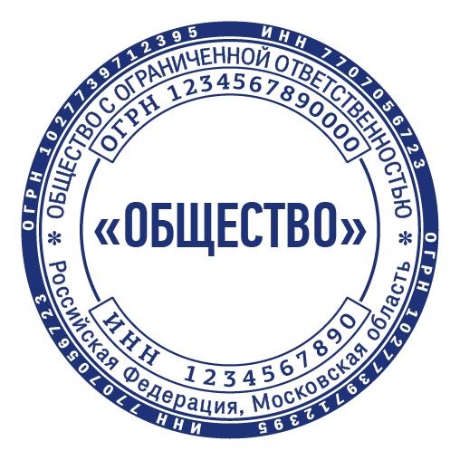Нужна ли печать для ООО, и можно ли работать без нее? Образцы печатей ООО с логотипом.