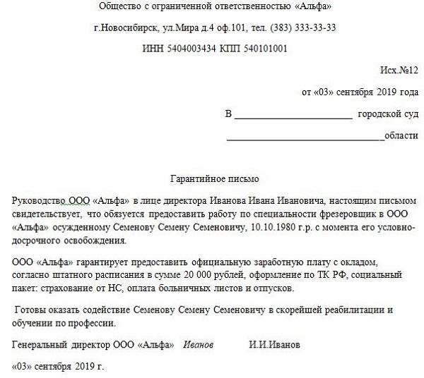 Гарантийное письмо о приеме на работу на УДО: образец, а также нюансы оформления при трудоустройстве для принятия в штат ИП или иной фирмы после освобождения