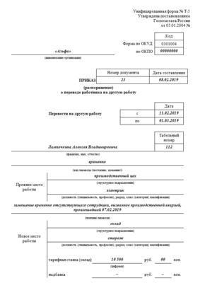 Приказ о переводе работника на другую работу или должность: образец заполнения для разных случаев
