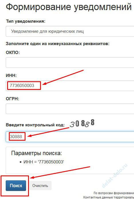 ОКФС узнать по ИНН: найти также код ОКОПФ своей организации; источники; поиск онлайн бесплатно; на сайте Росстата; пошаговая инструкция
