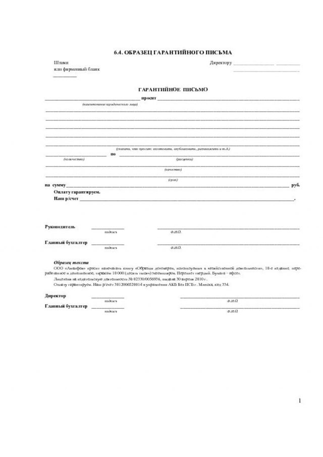 Гарантийное письмо об оплате задолженности: образец для товаров, услуг или аренды помещения с примером графика погашения, который можно скачать. Как написать текст?