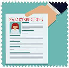 Характеристика с места работы администратора: образец, как выглядит аналогичный документ для сварщика, электрика, механика, инженера и других специалистов?
