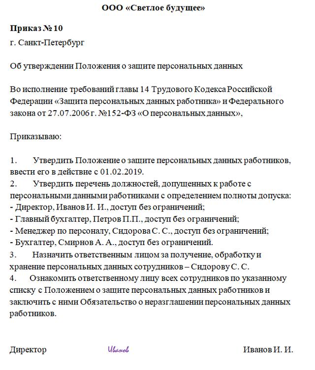 Приказы об установлении списка лиц, имеющих доступ к персональным данным, о допуске работника, утверждении их перечня и места хранения: образцы и правила оформления