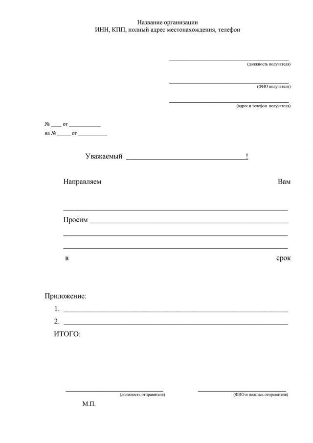 Сопроводительное письмо: скачать правильный пример с текстом и бланк (форму для оформления), а также нюансы написания хорошего послания
