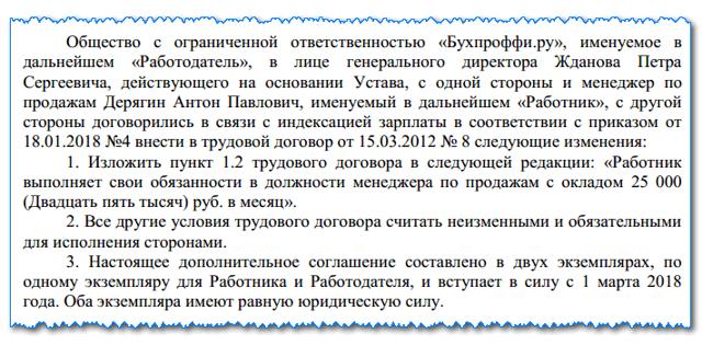 Оклад согласно штатному расписанию: можно ли в трудовом договоре писать такую формулировку, разные нюансы уменьшения и увеличения ставки, а также образец документа