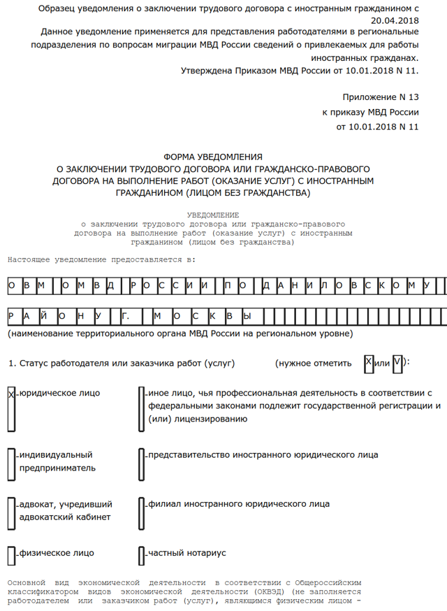 Гражданско-правовой договор с иностранным гражданином: образец заполнения, форма бланка, как заключить с иностранцем?
