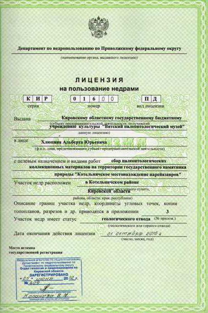 Лицензия на пользование недрами - особенности оформления важного документа