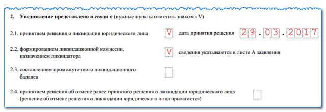 Форма р15001: уведомление о ликвидации юридического лица пример, образец заполнения заявления, новая форма р15001 скачать бланк