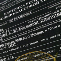 Регистрация ККМ в налоговых органах – следуем правилам