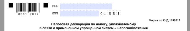Налоговая декларация для ИП на УСН: скачать бесплатно бланк и образец его заполнения, пример, как оформить при применении «упрощенки», а также каковы сроки подачи