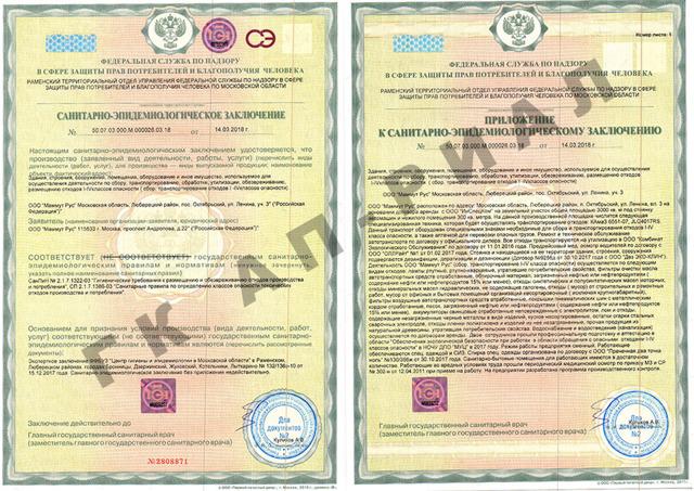 Санитарно эпидемиологическое заключение на продукцию, на производство, на помещение, на отходы и другие виды деятельности: гигиенический сертификат, разрешение СЭС, как получить, оформление
