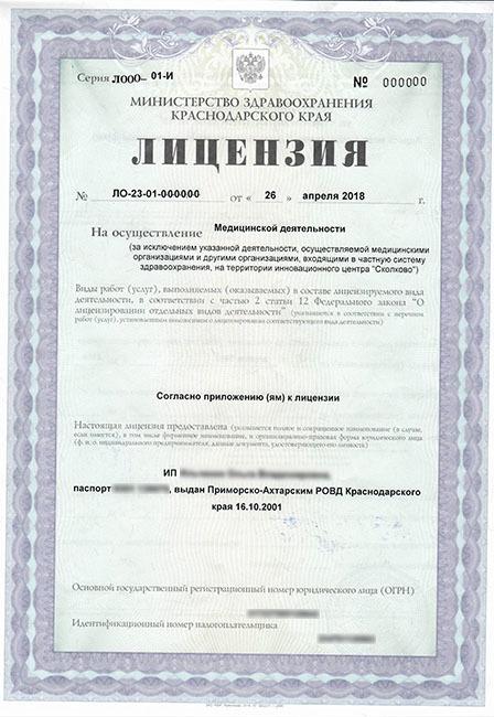 Лицензия на медицинскую деятельность: тонкости получения разрешения
