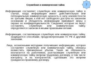 Профессиональная, коммерческая и служебная тайна - в чем разница между ними, что это такое и какие виды существуют в законе РФ, например для деятельности нотариуса или другой юридической профессии?