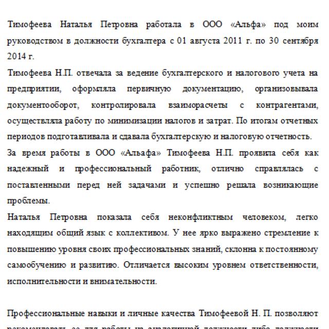 Рекомендательное письмо главного бухгалтера: образец документа от работодателя с места службы сотруднику, правила его составления и отправления