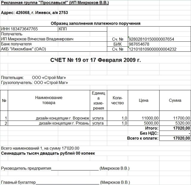 Кто выписывает счет-фактуру с выделенной в нем суммой НДС: продавец или покупатель должен её выставлять, какая сторона обязана заполнять на предприятии бумагу?