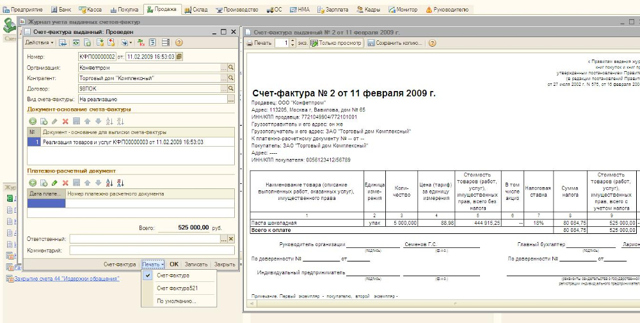 Когда выписывается счет-фактура: до или после оплаты, в каких случаях выдается бухгалтерией, а когда нет?