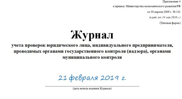 Журнал учета проверок, проводимых органами государственного контроля: правильное заполнение