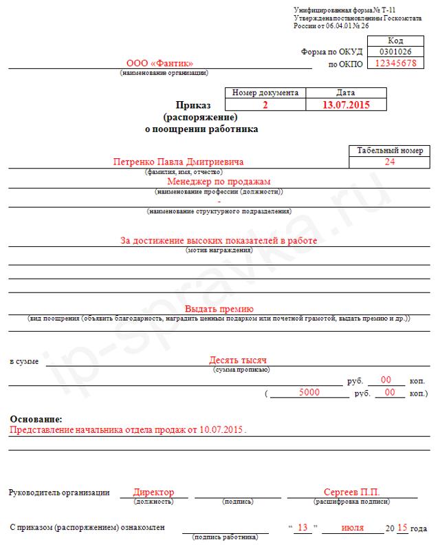 Премия к юбилею: образец приказа, служебной записки и ходатайства о денежном поощрении сотрудника в связи с круглой датой и налогообложение этого дохода