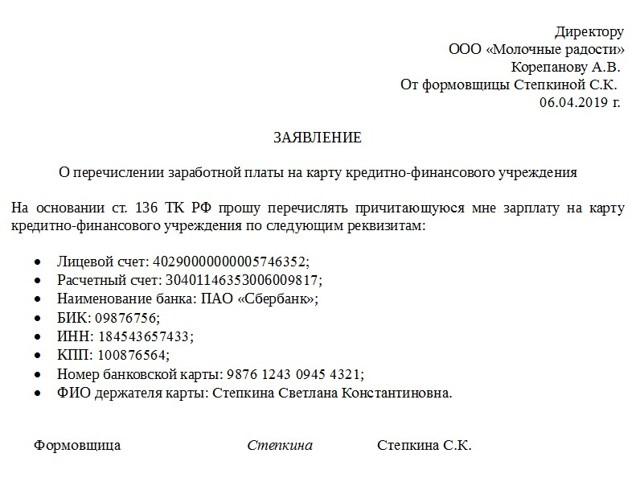 Заявление о перечислении зарплаты на банковскую карту: образец составления