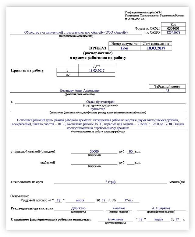 Приказ об установлении неполного рабочего времени: правила составления и подписания