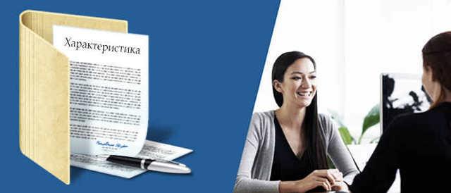 Образец характеристики с места работы менеджера по продажам: для студента с места практики и офис работника