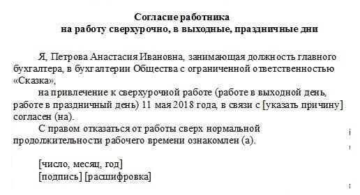 Регламентация работы согласно ТК РФ (КЗоТ) в выходные и праздничные дни: как оформляется документально