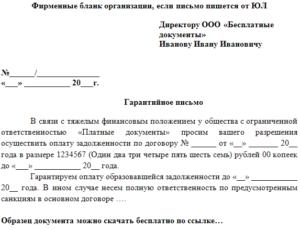 Гарантийное письмо о поставке товара: образец, как написать документ об отсрочке платежа, где уточняется, почему не удается внести всю сумму в срок?