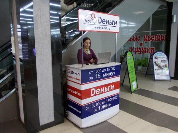 Франшиза «Мастер Деньги» - первый в России готовый бизнес в сфере микрокредитования