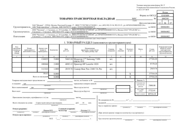 Заполнение счета-фактуры на услуги: образец, и разъяснение нужен ли этот документ, когда он выставляется и как его оформить на примере транспортных перевозок
