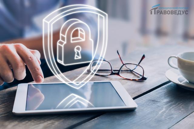 Защита персональных данных физического лица в РФ при обработке - что это такое, какие права субъектов есть и меры, используемые против утечки информации?