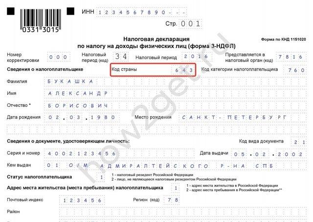 Разделы налоговой декларации, состав приложений, порядок заполнения титульного листа, расшифровка сокращений  кнд, откмо, коды стран