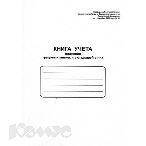 Трудовая книжка сотрудника: кто и как оформляет, порядок заполнения, приема на хранение и выдачи