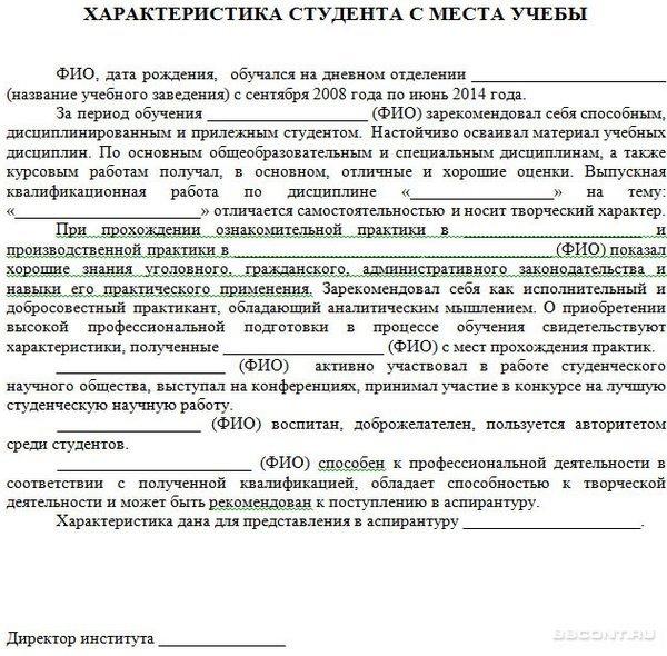 Характеристика на электромонтера с места работы: как выглядит образец данного документа?