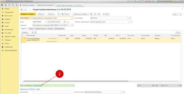 В каком случае выставляется корректировочный счет-фактура: выписывается ли он при возврате товара от покупателя, при увеличении цен или объемов?