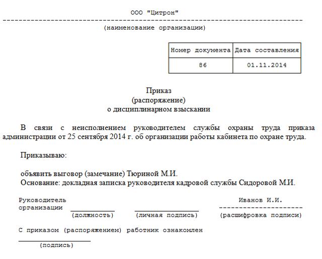 Порядок наложения дисциплинарных взысканий и причины их применения